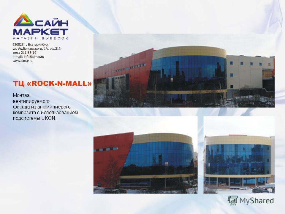 ТЦ «ROCK-N-MALL» Монтаж вентилируемого фасада из алюминиевого композита с использованием подсистемы UKON.