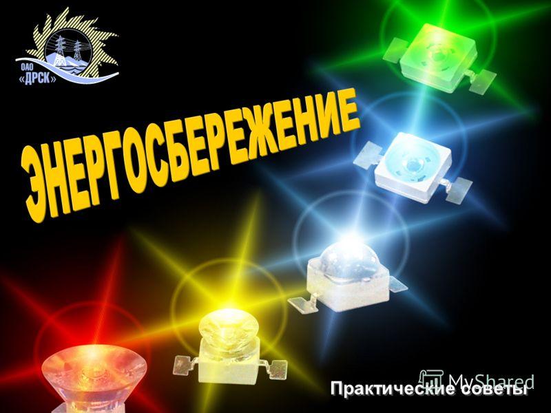 ОАО «Дальневосточная распределительная сетевая компания» Практические советы