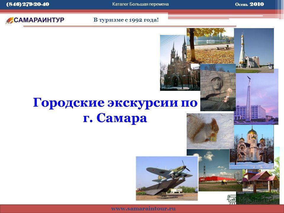 Городские экскурсии по г. Самара Каталог Большая перемена В туризме с 1992 года! www.samaraintour.ru Осень 2010(846) 279-20-40