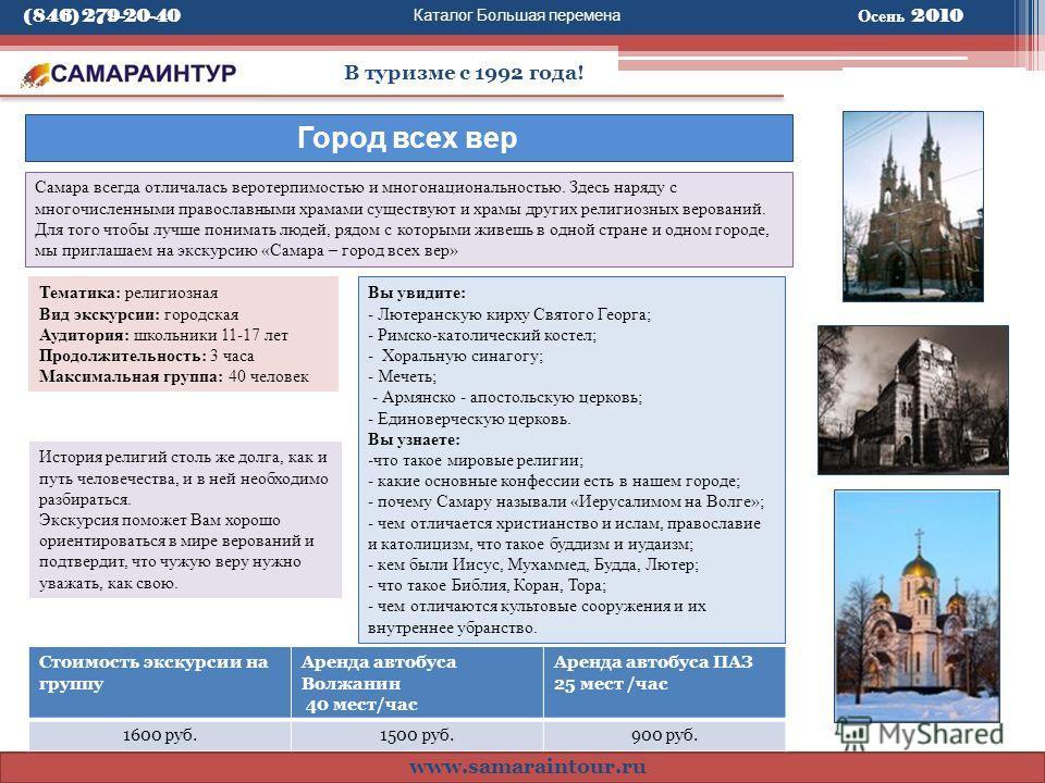 Каталог Большая перемена В туризме с 1992 года! www.samaraintour.ru Самара всегда отличалась веротерпимостью и многонациональностью. Здесь наряду с многочисленными православными храмами существуют и храмы других религиозных верований. Для того чтобы