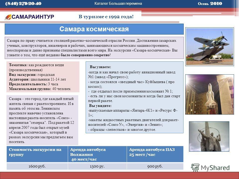 Каталог Большая перемена В туризме с 1992 года! Самара по праву считается столицей ракетно–космической отрасли России. Достижения самарских ученых, конструкторов, инженеров и рабочих, занимающихся космическим машиностроением, неоспоримы и давно призн