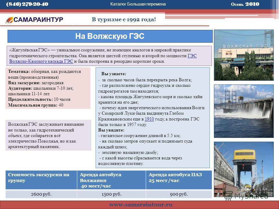 Каталог Большая перемена В туризме с 1992 года! www.samaraintour.ru «Жигулёвская ГЭС» уникальное сооружение, не имеющее аналогов в мировой практике гидротехнического строительства. Она является шестой ступенью и второй по мощности ГЭС Волжско-Камског