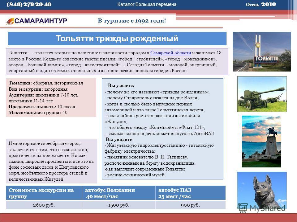Каталог Большая перемена В туризме с 1992 года! Тольятти является вторым по величине и значимости городом в Самарской области и занимает 18 место в России. Когда-то советские газеты писали: «город – строителей», «город – монтажников», «город – большо
