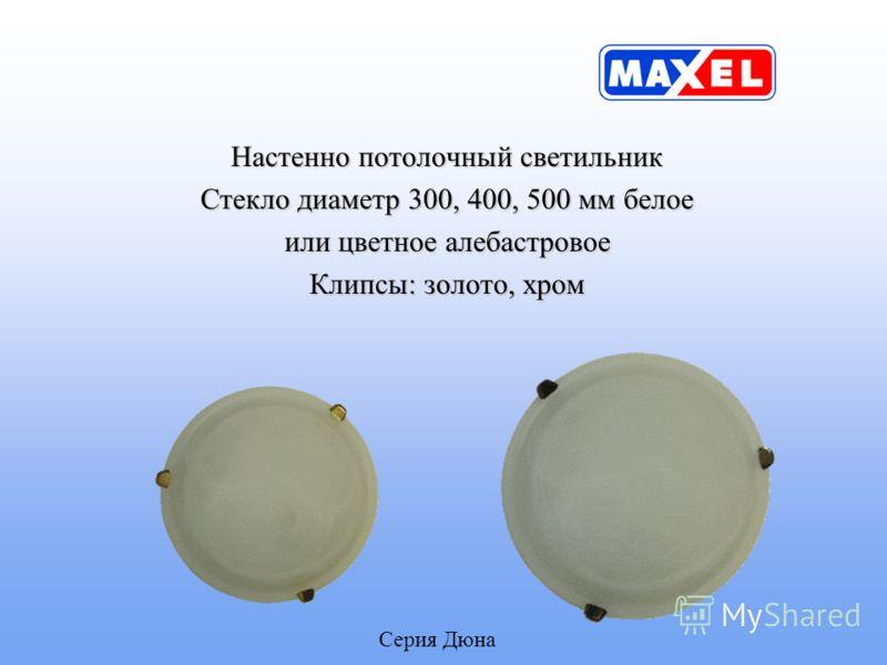 Настенно потолочный светильник Стекло диаметр 300, 400, 500 мм белое или цветное алебастровое Клипсы: золото, хром Серия Дюна