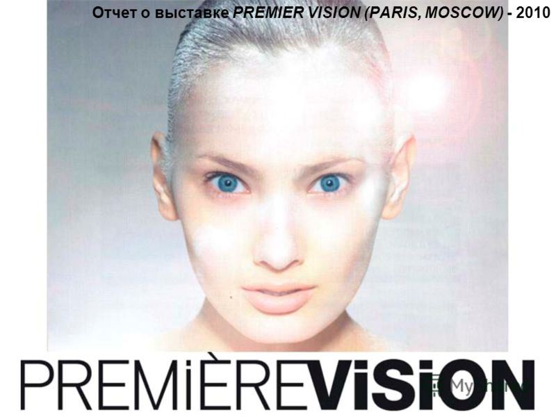 Отчет о выставке PREMIER VISION (PARIS, MOSCOW) - 2010
