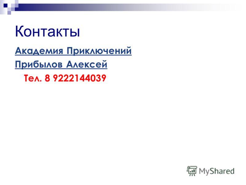 Контакты Академия Приключений Прибылов Алексей Тел. 8 9222144039