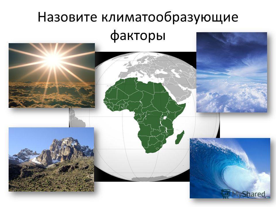 Назовите климатообразующие факторы