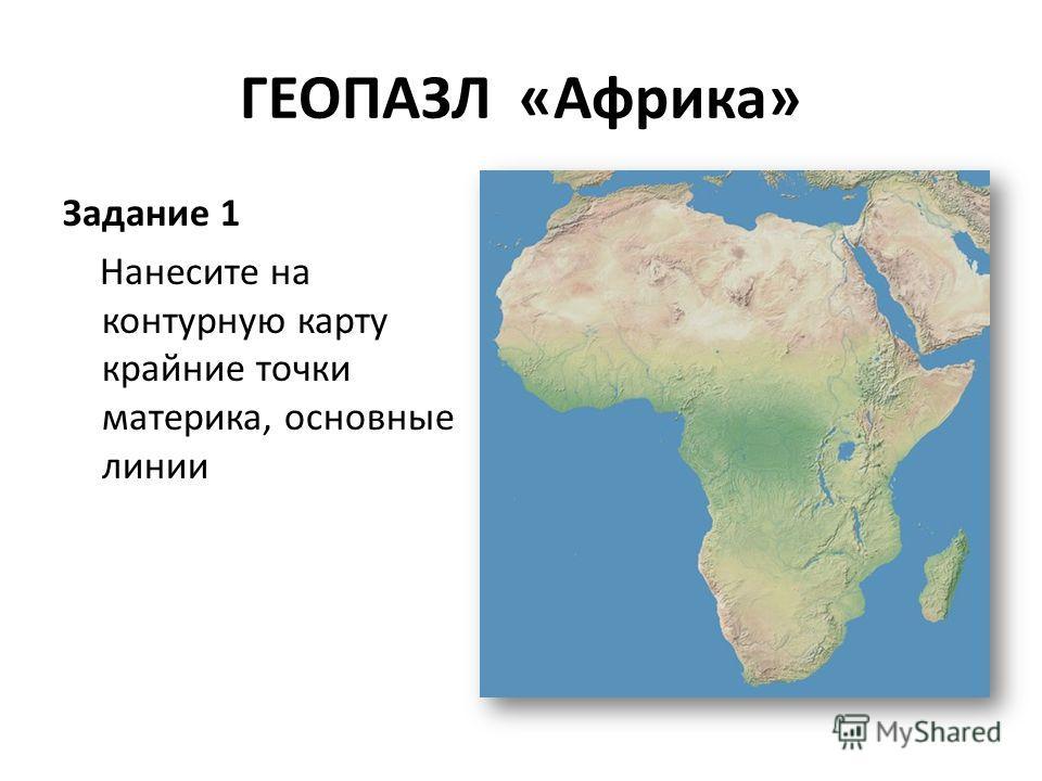 ГЕОПАЗЛ «Африка» Задание 1 Нанесите на контурную карту крайние точки материка, основные линии