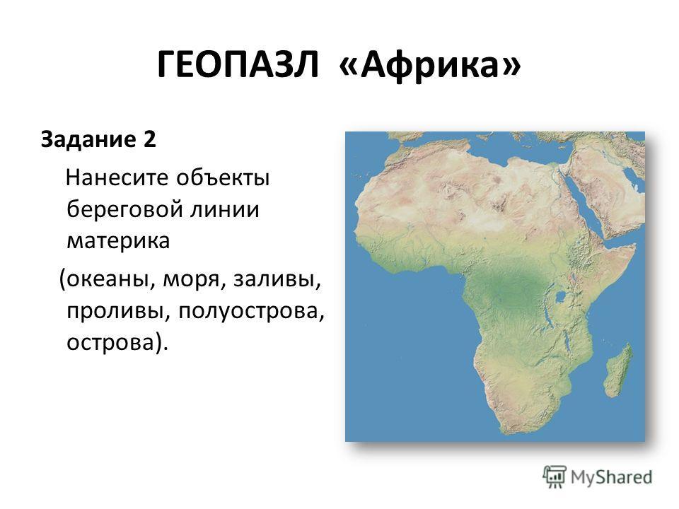 ГЕОПАЗЛ «Африка» Задание 2 Нанесите объекты береговой линии материка (океаны, моря, заливы, проливы, полуострова, острова).