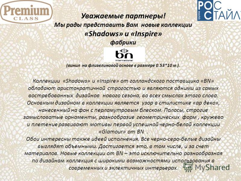 Коллекции «Shadows» и «Inspire» от голландского поставщика «BN» обладают аристократичной строгостью и являются одними из самых востребованных дизайнов нового сезона, во всех смыслах этого слова. Основным дизайном в коллекции является узор в стилистик