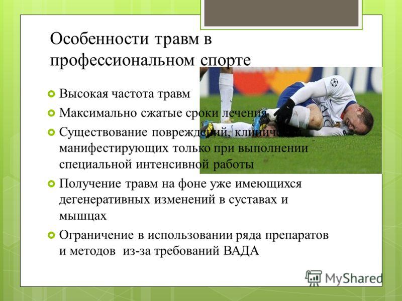 Особенности травм в профессиональном спорте Высокая частота травм Максимально сжатые сроки лечения Существование повреждений, клинически манифестирующих только при выполнении специальной интенсивной работы Получение травм на фоне уже имеющихся дегене