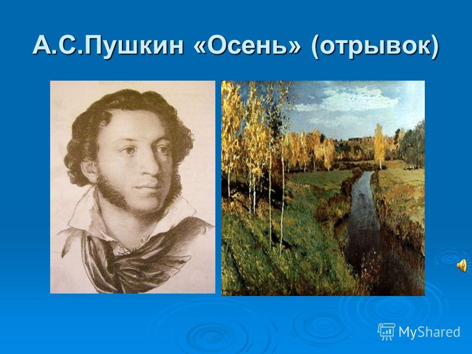 А.С.Пушкин «Осень» (отрывок)