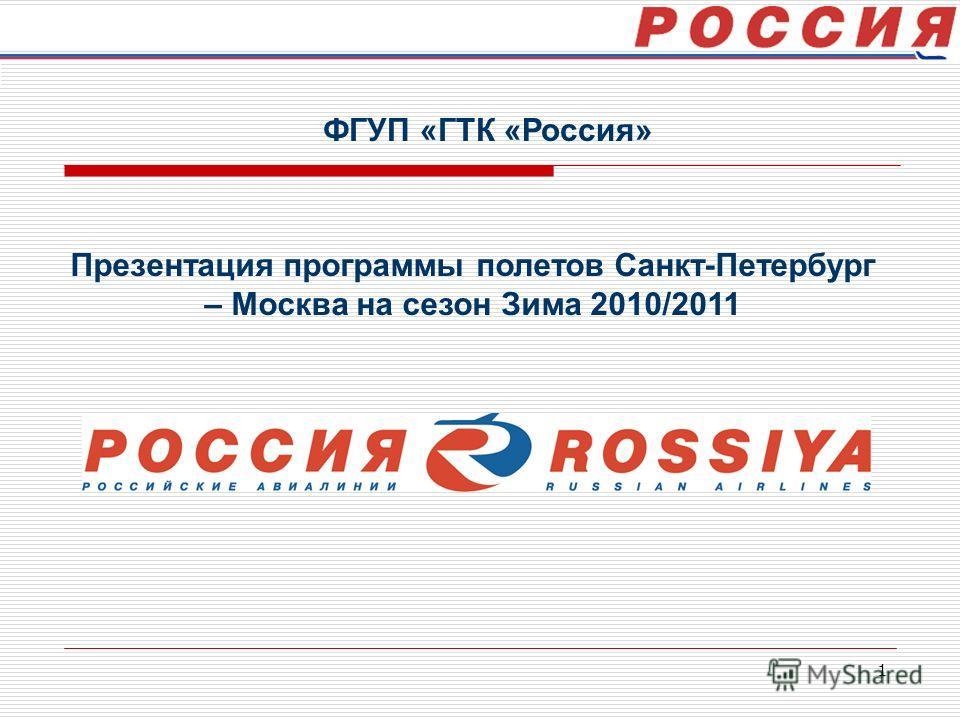 1 ФГУП «ГТК «Россия» Презентация программы полетов Санкт-Петербург – Москва на сезон Зима 2010/2011