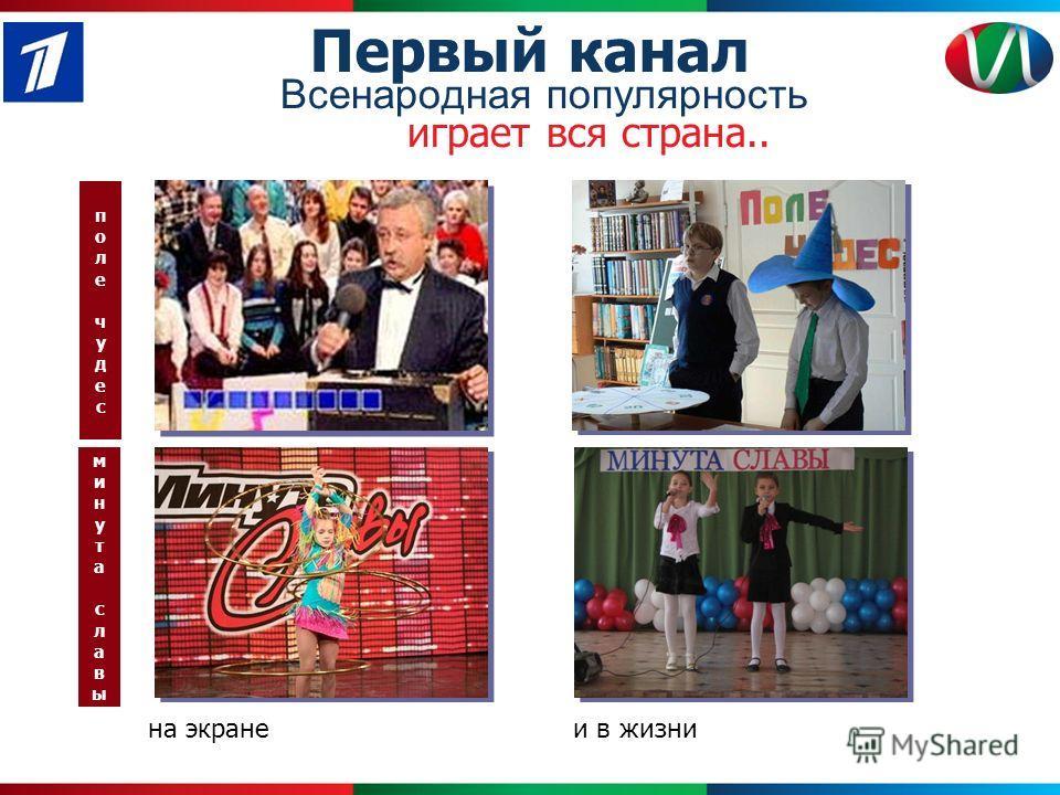 Первый канал Всенародная популярность на экране и в жизни играет вся страна.. полечудесполечудес минутаславыминутаславы