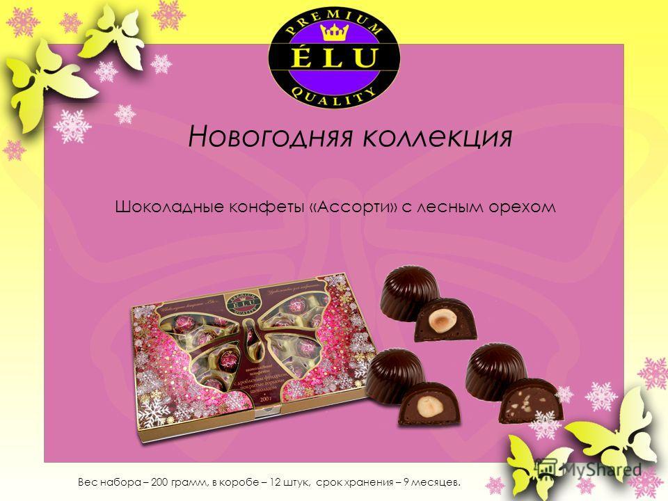 Шоколадные конфеты «Ассорти» с лесным орехом Вес набора – 200 грамм, в коробе – 12 штук, срок хранения – 9 месяцев. Новогодняя коллекция