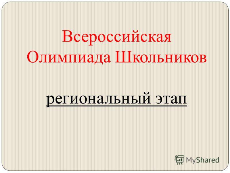 Всероссийская Олимпиада Школьников региональный этап