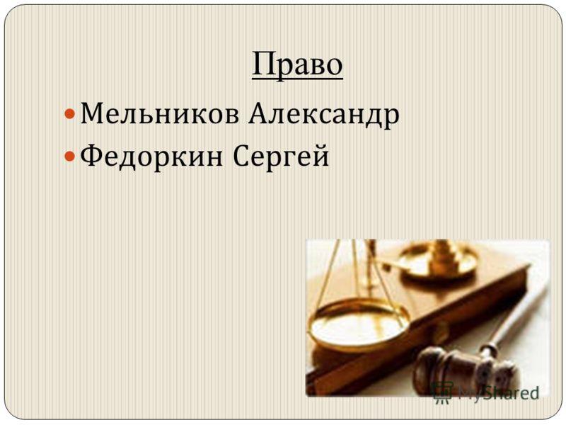 Право Мельников Александр Федоркин Сергей