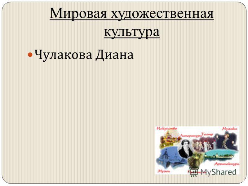 Мировая художественная культура Чулакова Диана