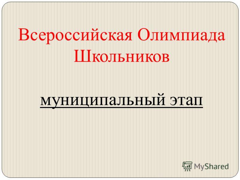Всероссийская Олимпиада Школьников муниципальный этап