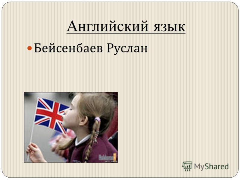 Английский язык Бейсенбаев Руслан