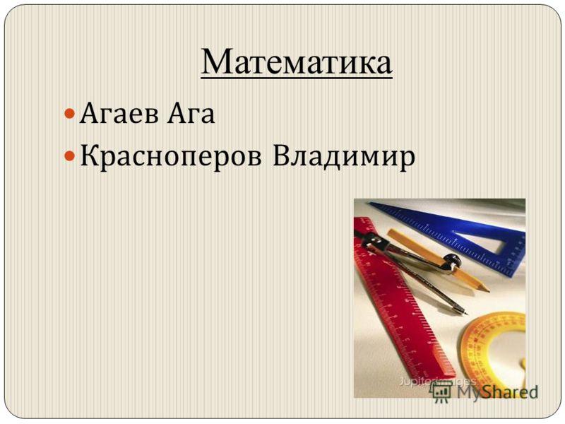 Математика Агаев Ага Красноперов Владимир