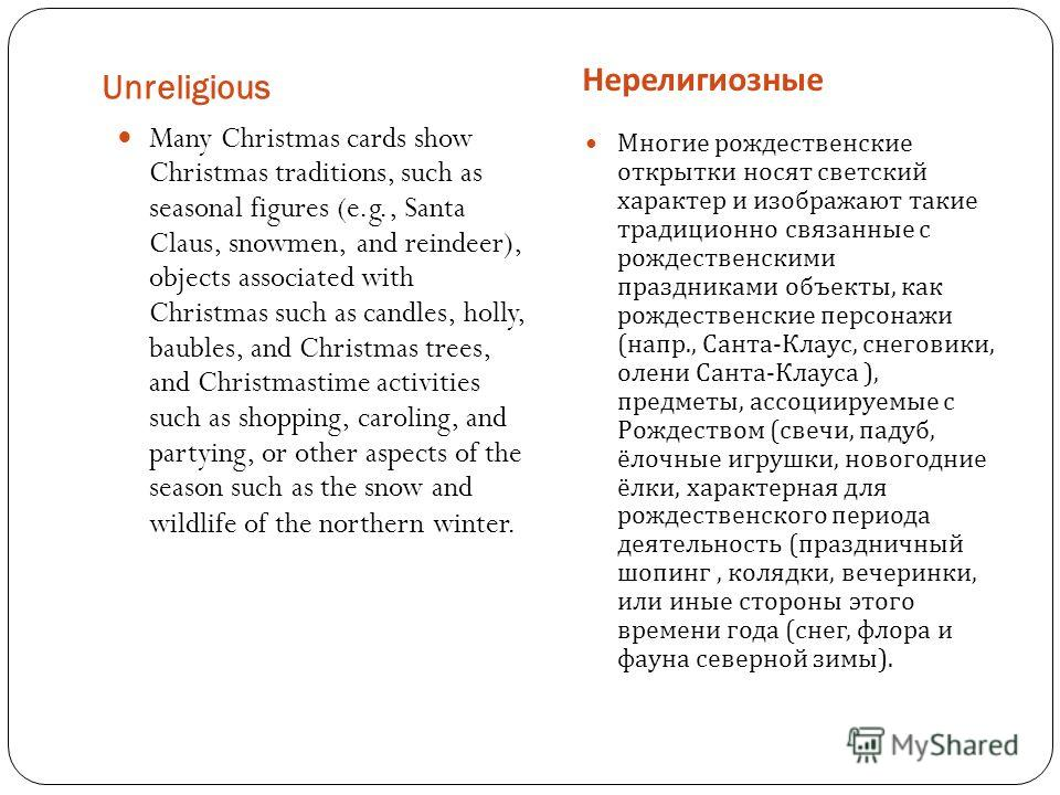 Unreligious Нерелигиозные Many Christmas cards show Christmas traditions, such as seasonal figures (e.g., Santa Claus, snowmen, and reindeer), objects associated with Christmas such as candles, holly, baubles, and Christmas trees, and Christmastime a