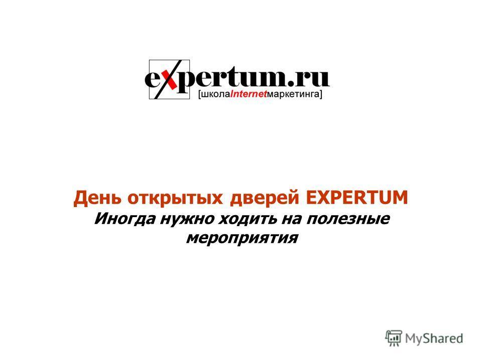 День открытых дверей EXPERTUM Иногда нужно ходить на полезные мероприятия