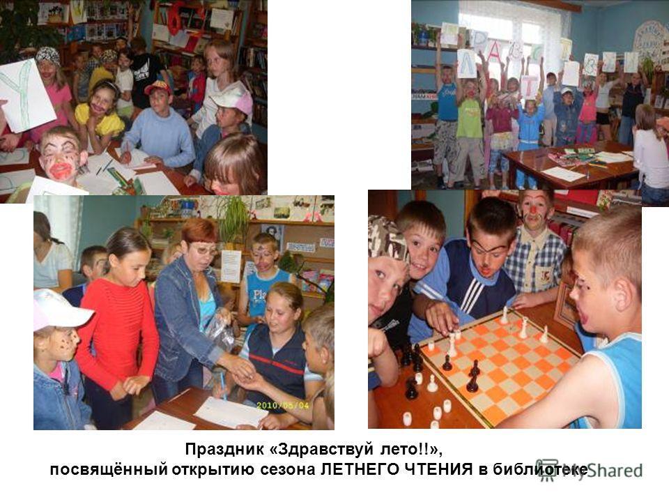 Праздник «Здравствуй лето!!», посвящённый открытию сезона ЛЕТНЕГО ЧТЕНИЯ в библиотеке