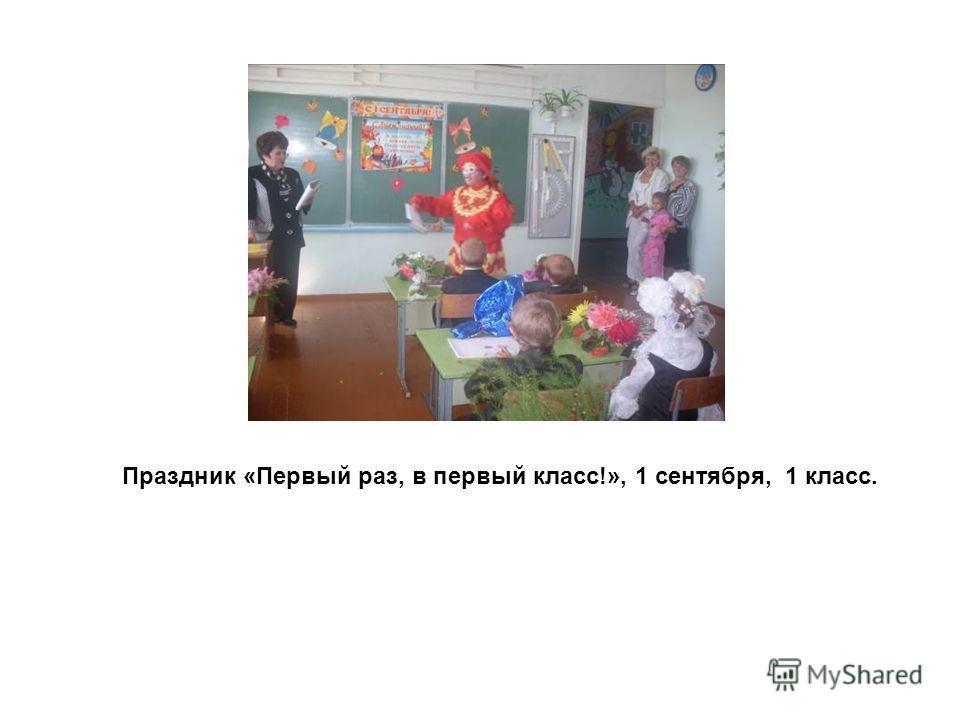 Праздник «Первый раз, в первый класс!», 1 сентября, 1 класс.