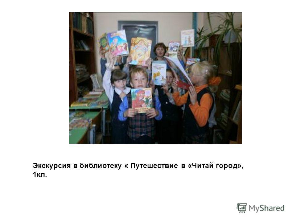 Экскурсия в библиотеку « Путешествие в «Читай город», 1кл.