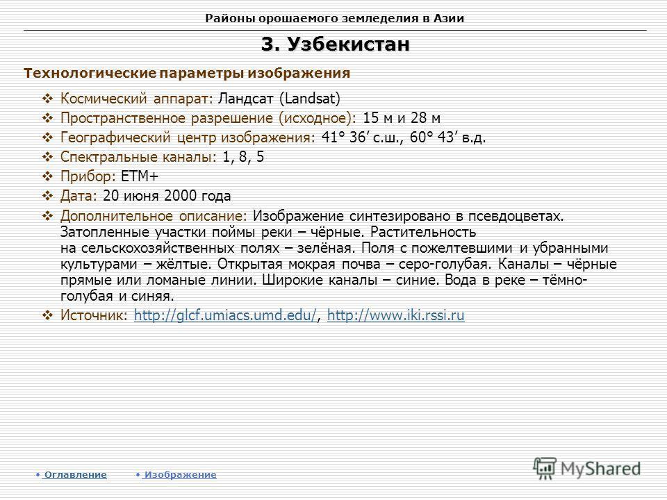 Районы орошаемого земледелия в Азии 3. Узбекистан Космический аппарат: Ландсат (Landsat) Пространственное разрешение (исходное): 15 м и 28 м Географический центр изображения: 41° 36 с.ш., 60° 43 в.д. Спектральные каналы: 1, 8, 5 Прибор: ETM+ Дата: 20