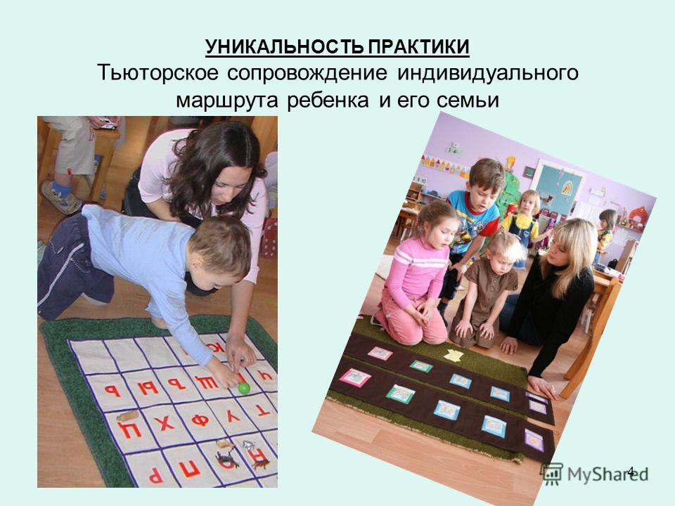 4 УНИКАЛЬНОСТЬ ПРАКТИКИ Тьюторское сопровождение индивидуального маршрута ребенка и его семьи