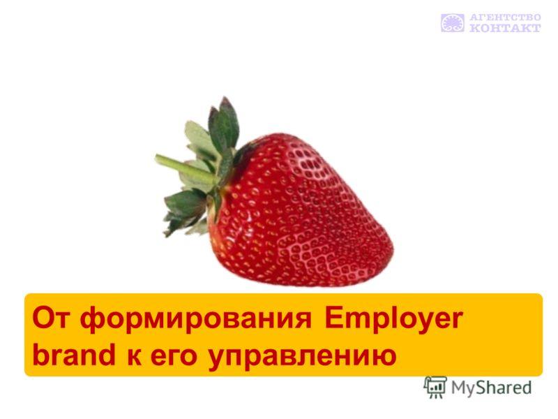 От формирования Employer brand к его управлению