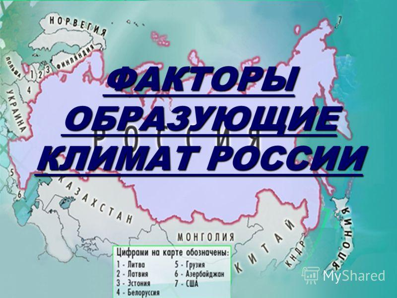 ФАКТОРЫ ОБРАЗУЮЩИЕ КЛИМАТ РОССИИ