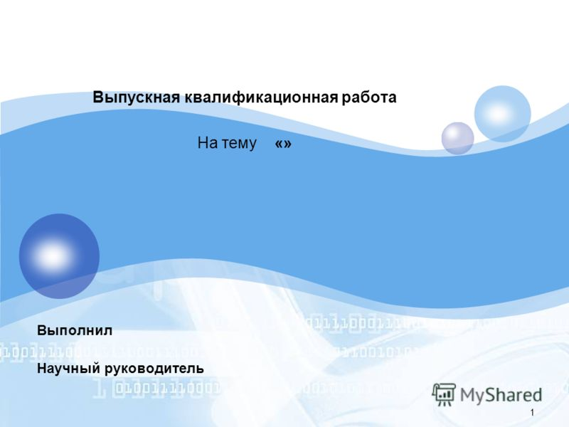 LOGO Выпускная квалификационная работа На тему «» Выполнил Научный руководитель 1