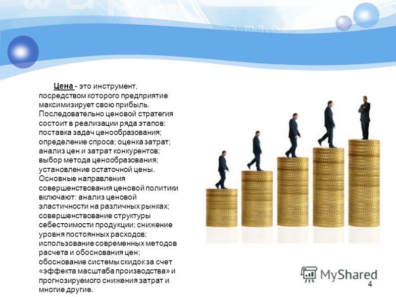 Цена - это инструмент, посредством которого предприятие максимизирует свою прибыль. Последовательно ценовой стратегия состоит в реализации ряда этапов: поставка задач ценообразования; определение спроса; оценка затрат; анализ цен и затрат конкурентов