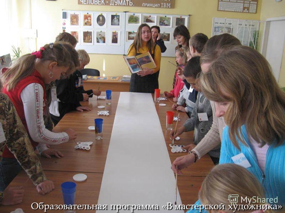 Образовательная программа «В мастерской художника»