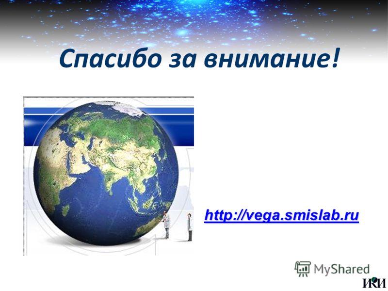 Спасибо за внимание! http://vega.smislab.ru http://vega.smislab.ru