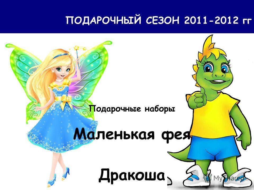 Подарочные наборы Маленькая фея Дракоша ПОДАРОЧНЫЙ СЕЗОН 2011-2012 гг