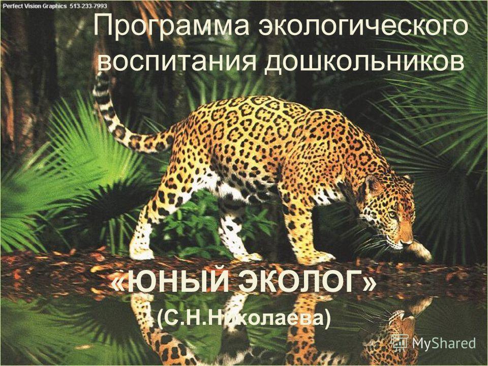 Юный эколог с н николаева