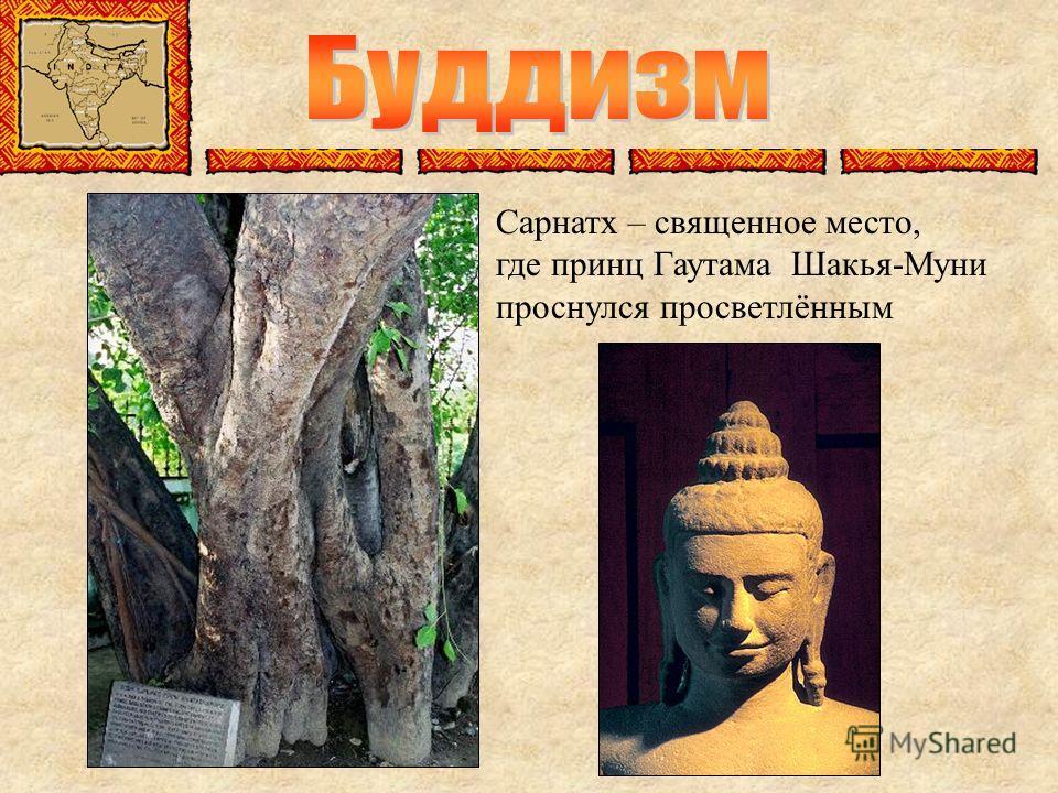 Сарнатх – священное место, где принц Гаутама Шакья-Муни проснулся просветлённым