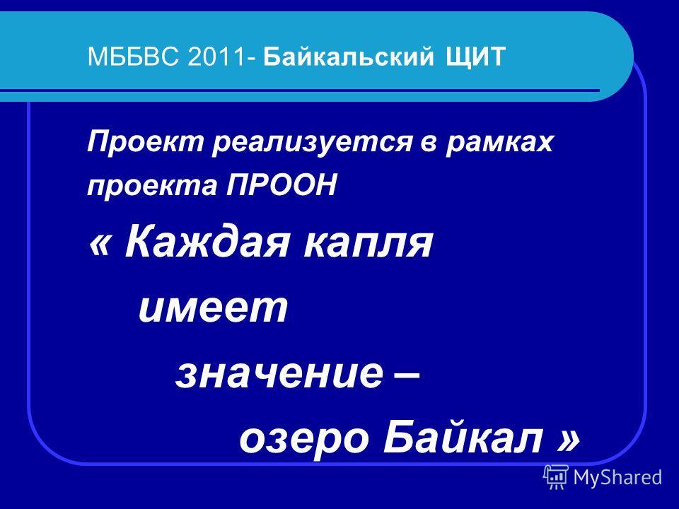 МББВС 2011- Байкальский ЩИТ Проект реализуется в рамках проекта ПРООН « Каждая капля имеет значение – озеро Байкал »