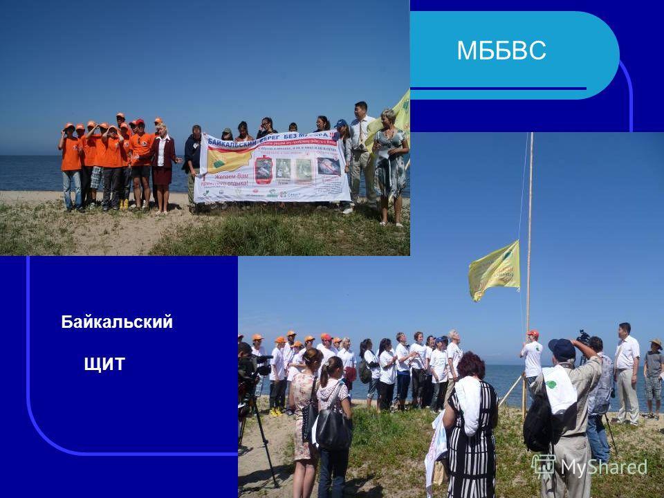 МББВС Байкальский ЩИТ