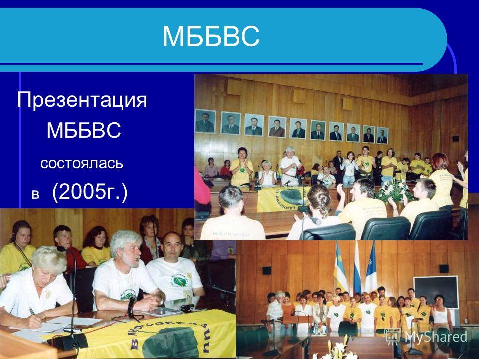 МББВС Презентация МББВС состоялась в (2005г.)