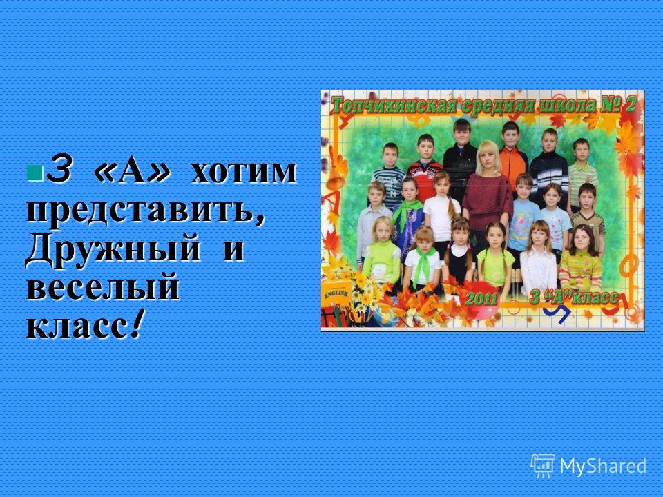 3 « А » класс Топчихинская средняя общеобразовательная школа 2 « Сказание о житии - бытии 3 А »