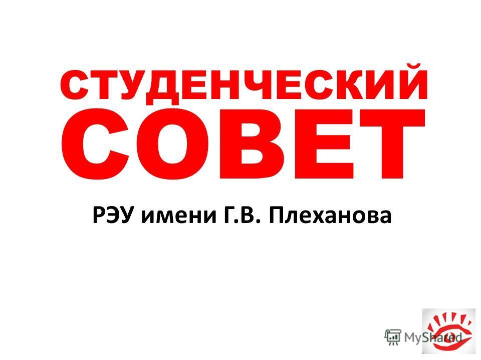 СТУДЕНЧЕСКИЙ СОВЕТ РЭУ имени Г.В. Плеханова