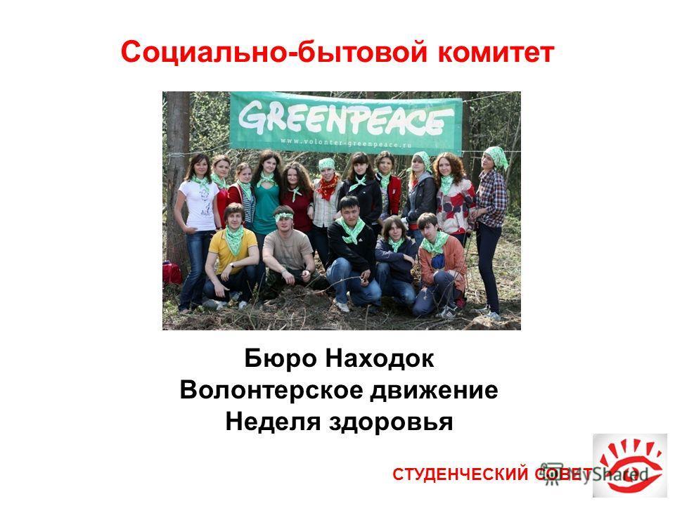 СТУДЕНЧЕСКИЙ СОВЕТ Социально-бытовой комитет Бюро Находок Волонтерское движение Неделя здоровья