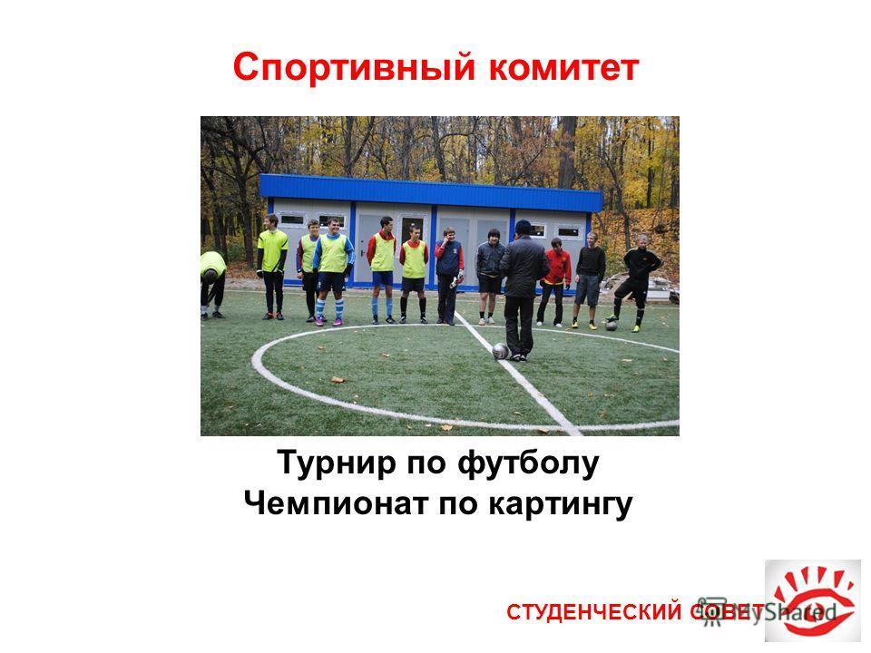 СТУДЕНЧЕСКИЙ СОВЕТ Спортивный комитет Турнир по футболу Чемпионат по картингу