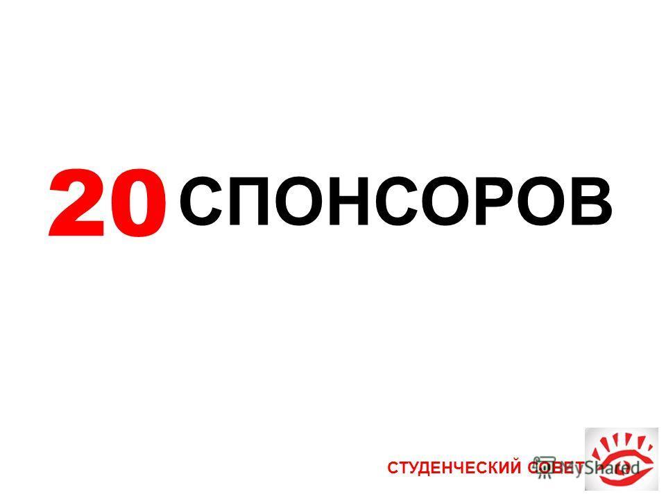 СТУДЕНЧЕСКИЙ СОВЕТ 20 СПОНСОРОВ