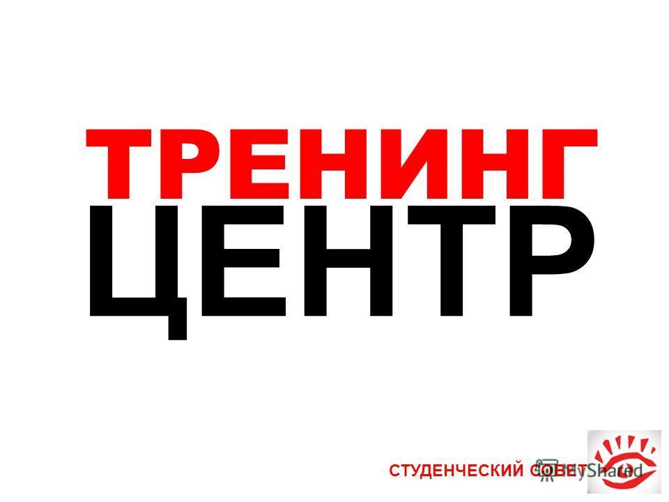 СТУДЕНЧЕСКИЙ СОВЕТ ТРЕНИНГ ЦЕНТР
